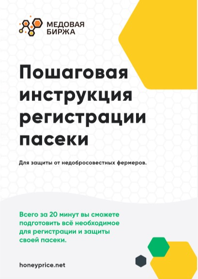 Инструкция по регистрации пасеки в Украине
