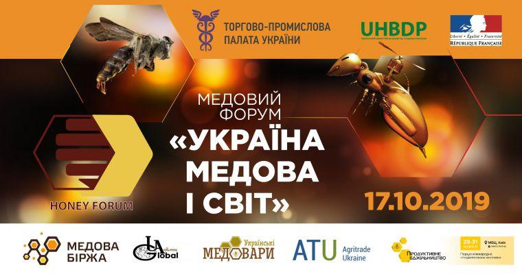 Форум «Украина медовая и мир» 2019